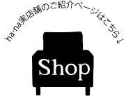 ha_na_sidebana.jpg